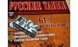 БТ-5 _ танк _ РТ-024 _ Б/Б _ 1:72