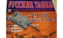 СУ-100 _ самоходная артиллерийская установка (САУ) _ РТ-026 _ Б/Б _ 1:72, журнальная серия Русские танки (GeFabbri) 1:72, 1/72, Русские танки (Ge Fabbri)