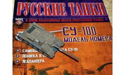 СУ-100 _ самоходная артиллерийская установка (САУ) _ РТ-026 _ Б/Б _ 1:72
