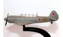 Як-11 _ истребитель _ ЛС-030, масштабные модели авиации, DeAgostini, Яковлев