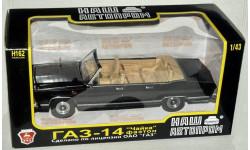 ГАЗ-14-05 фаэтон_ чёрный _ НАП _ 1:43, масштабная модель, 1/43, Наш Автопром
