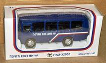 ПАЗ-32053 (рестайлинг) Почта России _ Autotime, масштабная модель, Autotime Collection, scale43