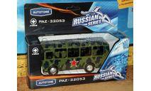 ПАЗ-32053 _ камуфляж _ Autotime, масштабная модель, scale43, Autotime Collection