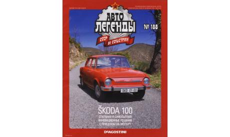 Škoda 100  _ АЛж-188 _ только журнал!, литература по моделизму, Автолегенды СССР журнал от DeAgostini, scale43