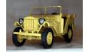 ГАЗ-64 _ песочный _ НАП, масштабная модель, scale43, Наш Автопром