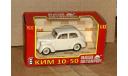 КИМ-10-50 седан _ белый _ НАП, масштабная модель, scale43, Наш Автопром