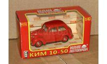 КИМ-10-50 седан _ красный _ НАП, масштабная модель, scale43, Наш Автопром