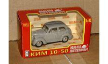 КИМ-10-50 седан _ серый _ НАП, масштабная модель, scale43, Наш Автопром