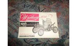 WARTBURG 1898