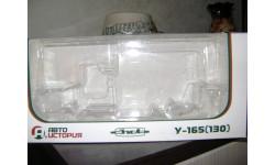 Коробка с блистером У-165 (Зил-130) АИСТ