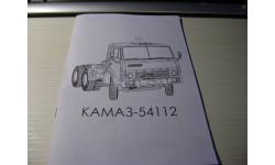 иструкции по сборке Камаз-5320/54112  AVD, масштабная модель, scale43