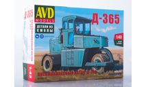 Сборная модель Пневмоколесный каток Д-365, сборная модель автомобиля, AVD Models, scale43
