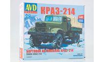 Сборная модель КРАЗ-214 бортовой с тентом, сборная модель автомобиля, AVD Models, scale43