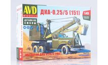Сборная модель Автомобильный экскаватор-кран ДКА-0,25/5 на шасси ЗИС-151, сборная модель автомобиля, AVD Models, scale43