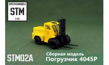 Сборная модель Погрузчик 4045Р / STM02K / STM, сборная модель автомобиля, scale43