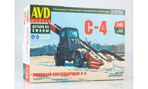 Сборная модель Лаповый снегоуборщик С-4, сборная модель автомобиля, AVD Models, scale43