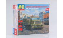 Сборная модель Тяжелый артиллерийский тягач АТ-Т, сборная модель автомобиля, AVD Models, scale43