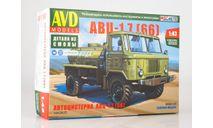 Сборная модель Автоцистерна АВЦ-1,7 (66), сборная модель автомобиля, ГАЗ, AVD Models, 1:43, 1/43