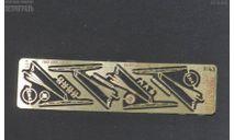 2 пары 'дворников' и эмблемы ЛиАЗ 5256 и ПАЗ 3205, фототравление, декали, краски, материалы, Петроградъ и S&B, scale43