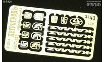 Набор эмблем и шильдиков для моделей КамАЗ, фототравление, декали, краски, материалы, Петроградъ и S&B, scale43