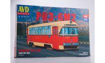 Сборная модель Трамвай РВЗ-6М2, сборная модель автомобиля, AVD Models, scale43