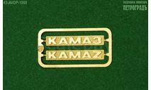 Шильдики КАМАЗ/KAMAZ, фототравление, декали, краски, материалы, Петроградъ и S&B, scale43
