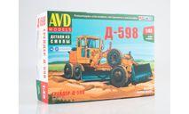 Сборная модель Автогрейдер Д-598, сборная модель автомобиля, AVD Models, 1:43, 1/43