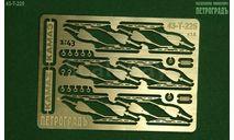 '3D-дворники' для КамАЗ, щётка 500 мм, 12 шт., фототравление, декали, краски, материалы, Петроградъ и S&B, 1:43, 1/43