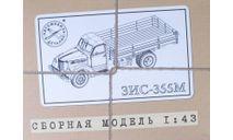 Сборная модель УралЗИС-355М бортовой (KIT), сборная модель автомобиля, AVD Models, 1:43, 1/43
