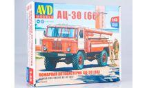 Сборная модель Пожарная автоцистерна АЦ-30 (66), сборная модель автомобиля, ГАЗ, AVD Models, scale43