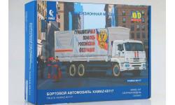 Сборная модель КАМАЗ-65117 бортовой с тентом (рестайлинг), сборная модель автомобиля, AVD Models, 1:43, 1/43