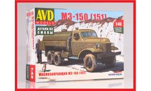Сборная модель Маслозаправщик М3-150 (151), сборная модель автомобиля, ЗиС, AVD Models, 1:43, 1/43