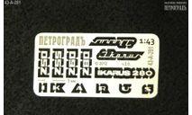 Набор для доработки моделей автобусов Икарус 200-х серий, фототравление, декали, краски, материалы, Петроградъ и S&B, scale43, Ikarus