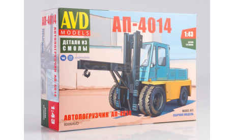 Сборная модель Автопогрузчик АП-4014, сборная модель автомобиля, AVD Models, scale0