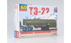 Сборная модель Полуприцеп топливозаправщик Т3-22, сборная модель автомобиля, AVD Models, 1:43, 1/43