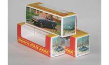 Коробка для моделей Волга ГАЗ-3102.Репринт., боксы, коробки, стеллажи для моделей