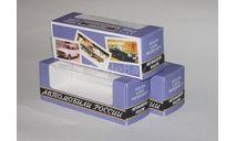 Коробка для моделей'Автомобили России'.Репринт., боксы, коробки, стеллажи для моделей