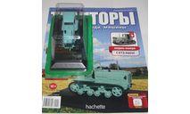 Тракторы №9 СХТЗ-НАТИ с журналом., масштабная модель, scale43