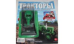 Тракторы №29 МТЗ-82 с журналом., масштабная модель, 1:43, 1/43