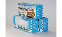 Коробка для модели Волга-Аэрофлот.Репринт., боксы, коробки, стеллажи для моделей