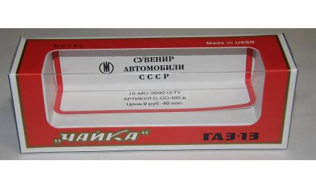 Коробка для модели Чайка ГАЗ-13.Репринт., боксы, коробки, стеллажи для моделей