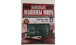 Боевые машины мира №10 Танк Strv 103B 1/72