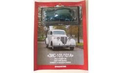 Автолегенды СССР №22 ЗИС-101А  1/43