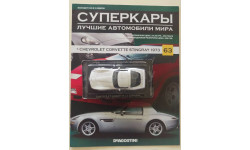 Суперкары №63 Chevrolet Corvette Stingray 1/43