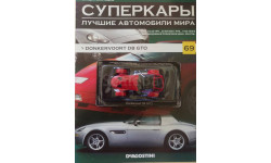 Суперкары №69 Donkervoort D8 GTO 1/43