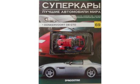 Суперкары №69 Donkervoort D8 GTO 1/43, журнальная серия Суперкары (DeAgostini), scale43