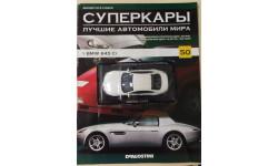 Суперкары №50 БМВ BMW 645 E63 1/43