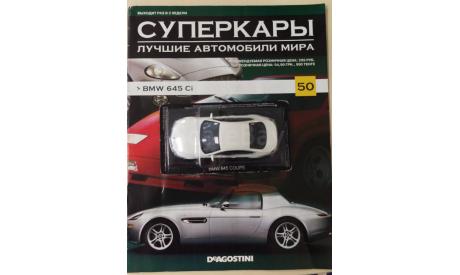 Суперкары №50 БМВ BMW 645 E63 1/43, журнальная серия Суперкары (DeAgostini), 1:43