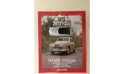 Автолегенды СССР №23 Газ М20Б Победа кабриолет 1/43