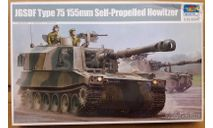 05577 JGSDF Type 75 155mm Self-Propelled Howitzer 1:35 Trumpeter, сборные модели бронетехники, танков, бтт, scale35